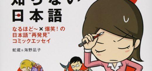 日本人の知らない日本語 1