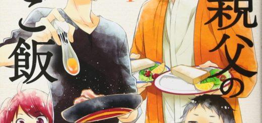 パパと親父のウチご飯1