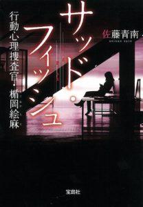 サッド・フィッシュ行動心理捜査官・楯岡絵麻/佐藤青南