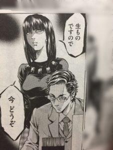 土橋香奈子初登場