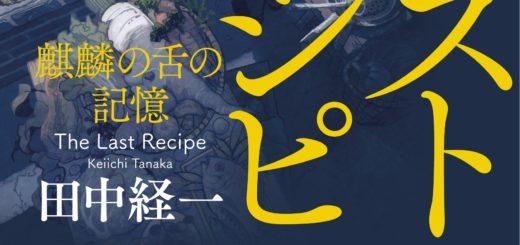 ラストレシピ〜麒麟の舌の記憶