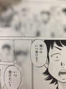 川上 憲史/「俺のはいつ受けるの?いつ受けたい?」