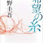 親子の距離感、その間をつなぐものは…「希望の糸/東野圭吾」