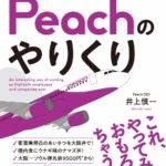 """まじめでも、不まじめでもない、""""非まじめ""""にいこう!「Peachのやりくり/井上慎一」"""