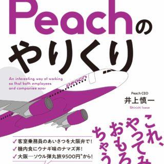 Peachのやりくり