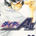 今年こそ、チームのために!「ダイヤのエース actⅡ 20/寺嶋裕二」