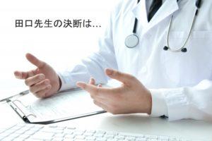 田口先生の決断は…