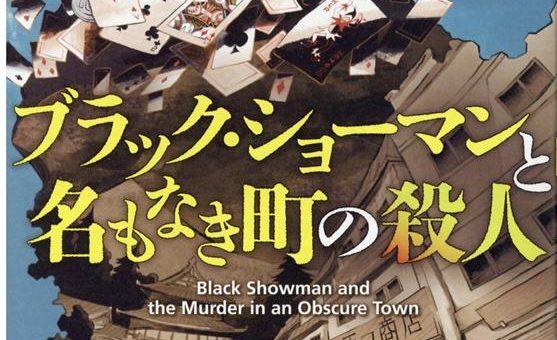 ブラック・ショーマンと名もなき町の殺人