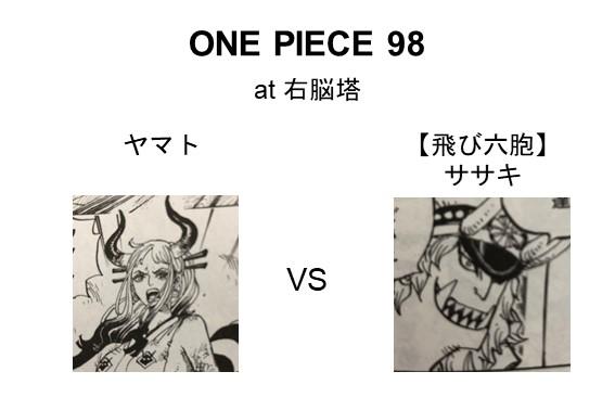 ヤマト VS 【飛び六胞】ササキ